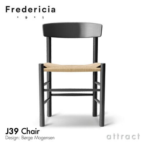 Fredericia J39 チェア オーク ブラック