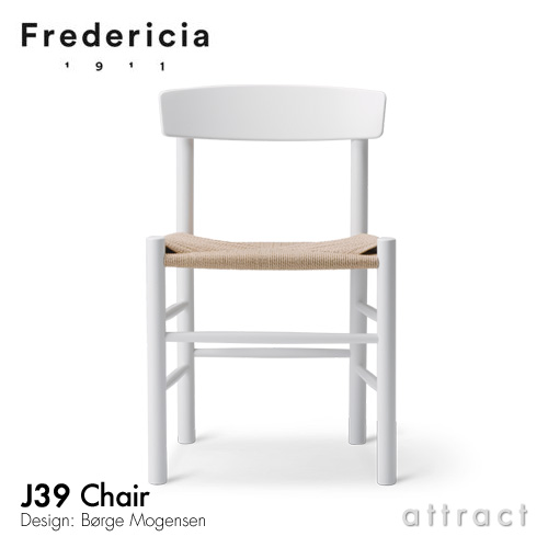 Fredericia J39 チェア オーク ホワイト