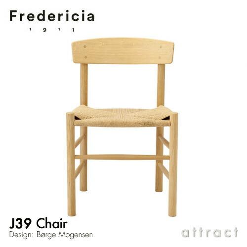 Fredericia J39 チェア オーク オイル