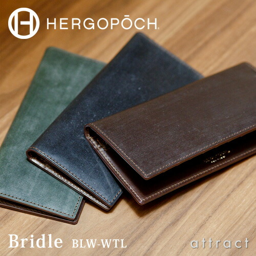 HERGOPOCH Bridle Leather ブライドルシリーズ