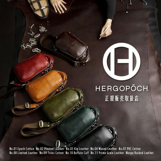 HERGOPOCH エルゴポック キヨモト 正規販売店 オフィシャル 公式 通販 限定 正規