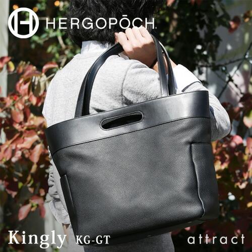 HERGOPOCH Kingly series キングリーシリーズ