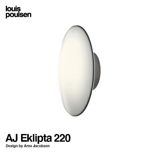 AJ Eklipta 220 AJ エクリプタ 220 (AJ ディスカス) ウォールランプ