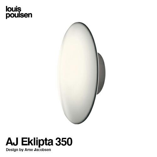 AJ Eklipta 350 AJ エクリプタ 350 (AJ ディスカス) ウォールランプ