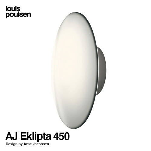 AJ Eklipta 450 AJ エクリプタ 450 (AJ ディスカス) ウォールランプ
