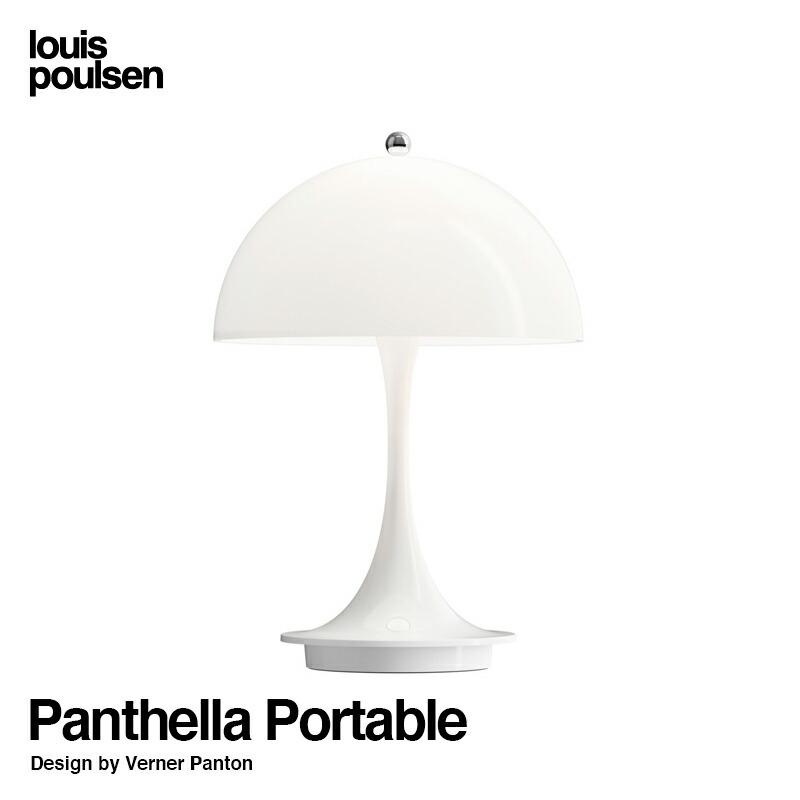 Panthella Table パンテラ テーブルランプ ホワイト
