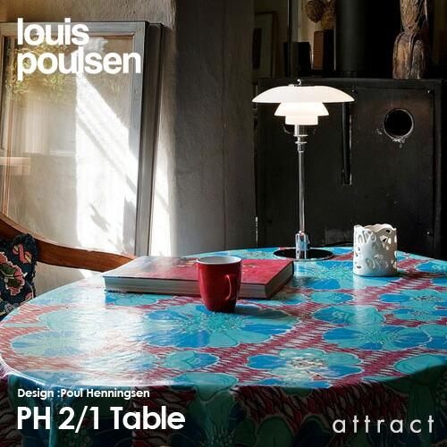 louis poulsen ルイスポールセン ルイス・ポールセン PH 2/1 Table テーブルランプ Poul Henningsen ポール・ヘニングセン 生誕80周年 1974年 巨匠 名作 傑作 モダン 建築 グレアフリー ベース ライト Lighting デザイナーズ 照明 ベース リビング ライト ランプ コーナー