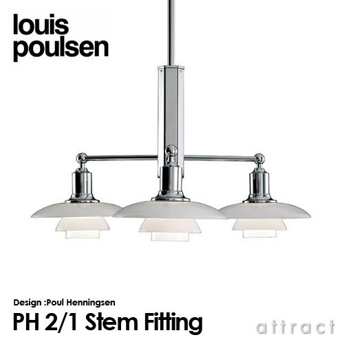 PH 2/1 Stem Fitting ステム・フィティング(ミニシャンデリア)