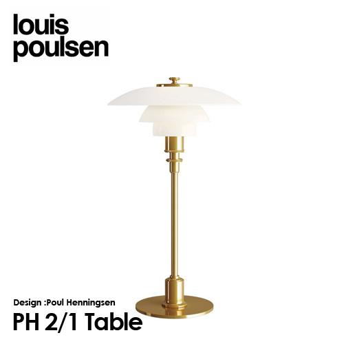 Louis Poulsen ルイスポールセン PH Table