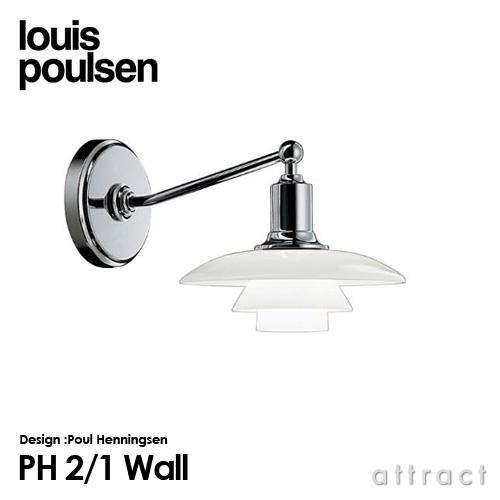 PH 2/1Wall ウォールランプ