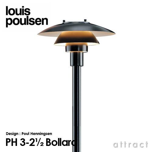 PH 3-2½ Bollard ボラード 屋外用ランプ
