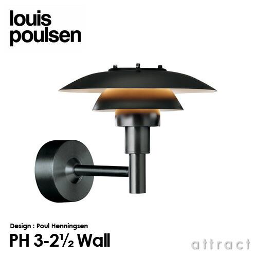 PH 3-2½ Wall ウォールランプ 屋外用ランプ