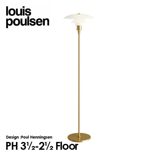 PH 3 1/2 - 2 1/2 Floor フロアランプ Φ330mm