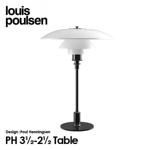 PH 3 1/2 - 2 1/2 Table テーブルランプ Φ330mm レッド