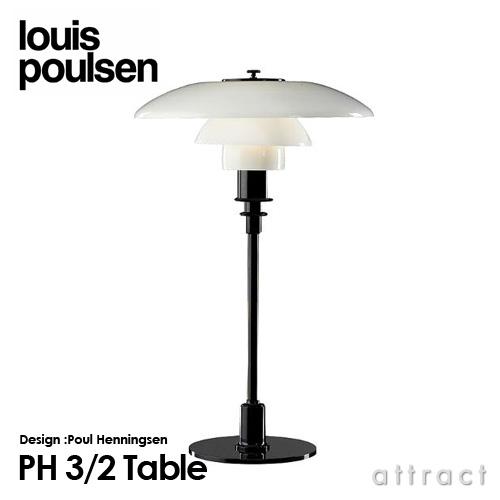 PH 3/2 Table Silver テーブルランプ Φ290mm
