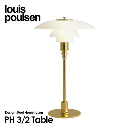 PH 3/2 Table テーブルランプ Φ290mm ブラスメタライズド