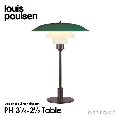 PH 3 1/2 - 2 1/2 Table テーブルランプ Φ330mm グリーン
