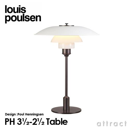 PH 3 1/2 - 2 1/2 Table テーブルランプ Φ330mm ホワイト