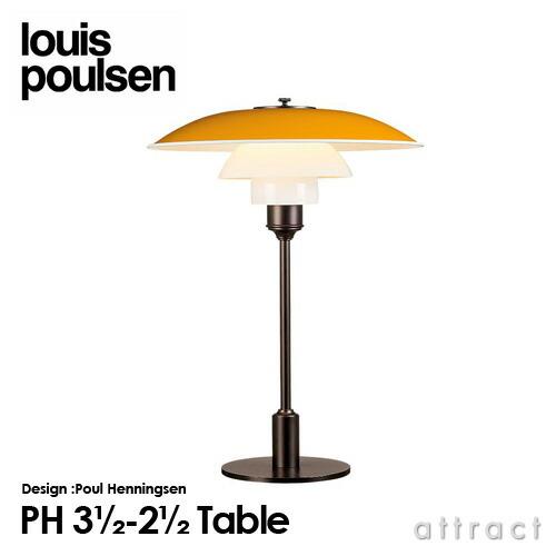 PH 3 1/2 - 2 1/2 Table テーブルランプ Φ330mm イエロー