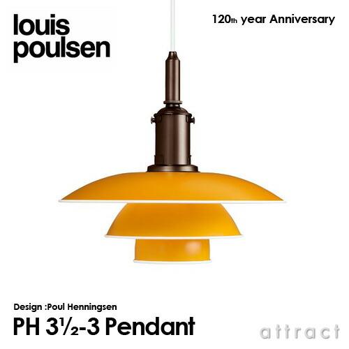 PH3 1/2-3 ペンダント Φ330mm ホワイト