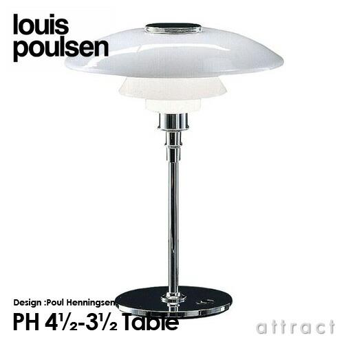 PH 4 1/2-3 1/2 Table テーブルランプ Φ450mm
