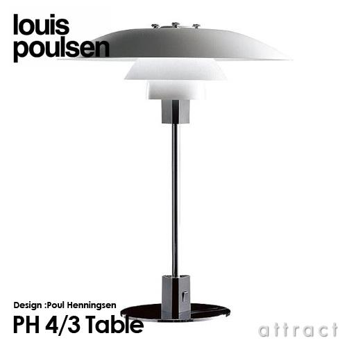 PH 4/3 Table テーブルランプ Φ450mm