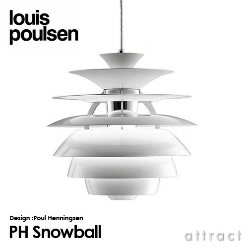 PH Snowball PH スノーボール ペンダント(照明)