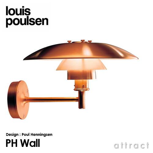 PH Wall PH ウォールランプ 屋外用ランプ