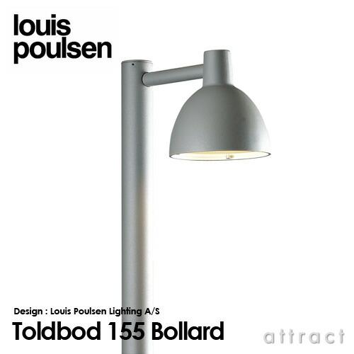 Toldbod 155 Bollard トルボー155ボラード 屋外用ランプ