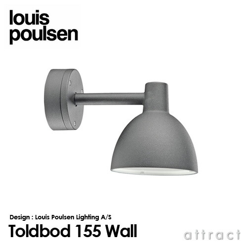 Toldbod 155 Wall トルボー155 屋外用ランプ