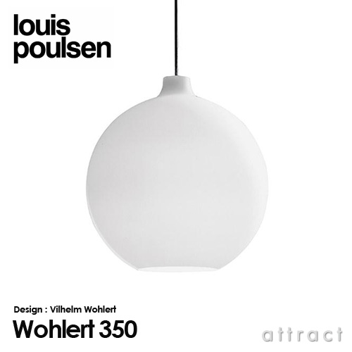 Wohlert 350 ウォラート 350 ペンダント(照明)