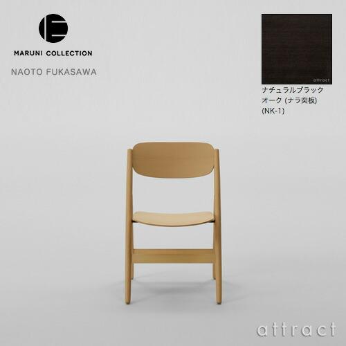 HIROSHIMA ヒロシマ フォールディングチェア オーク/ブラック