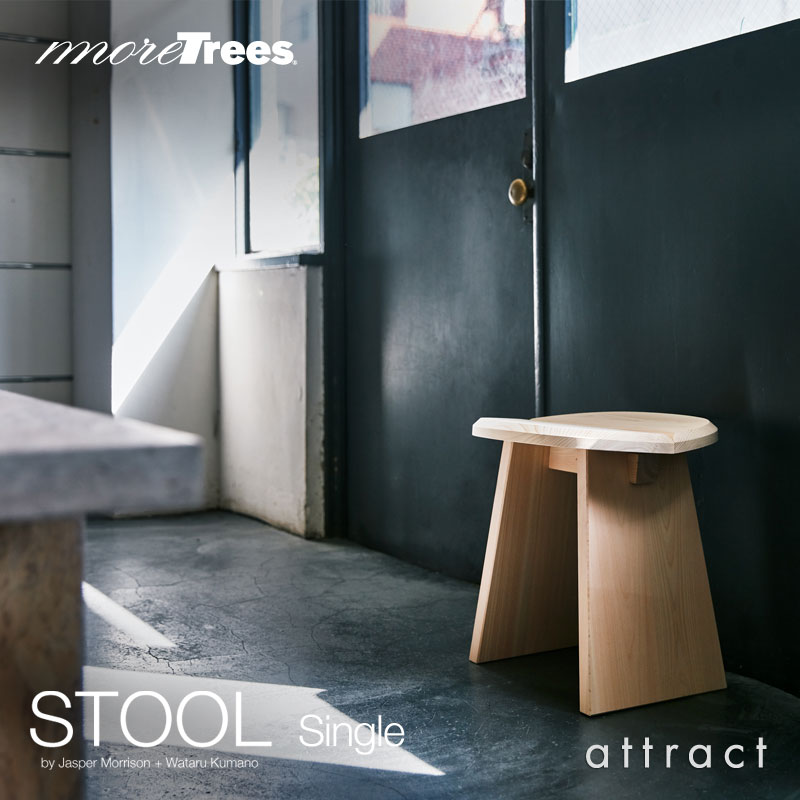 moreTrees STOOL スツール