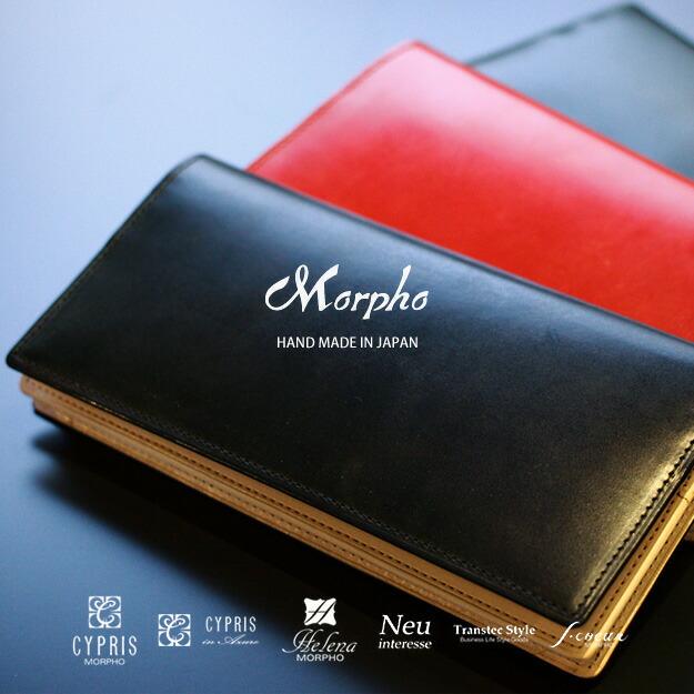 Morpho(モルフォ)