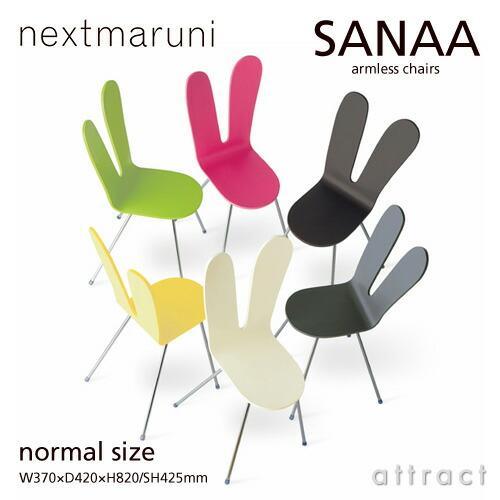 SANAAチェア サナーチェア nextmaruniシリーズ