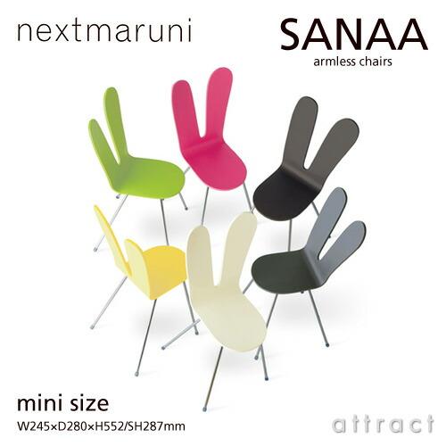 nextmaruniシリーズ SANAAチェア サナアチェア/サナーミニ(全6色)