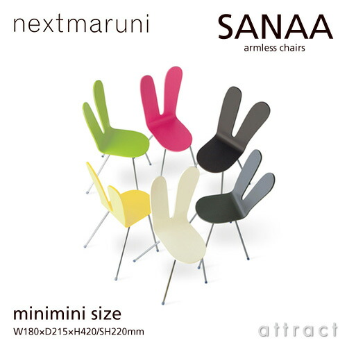 nextmaruniシリーズ SANAAチェア サナアチェア/サナーミニミニ(全6色)