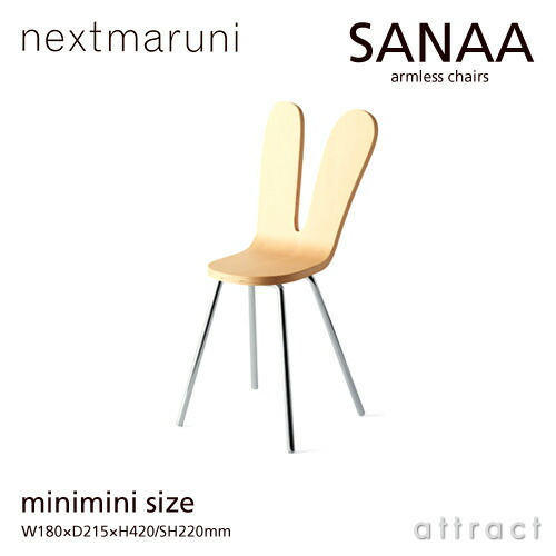 nextmaruniシリーズ SANAAチェア サナアチェア/サナー  ミニミニ (ナチュラル)