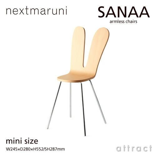 nextmaruniシリーズ SANAAチェア サナアチェア/サナー  ミニ (ナチュラル)