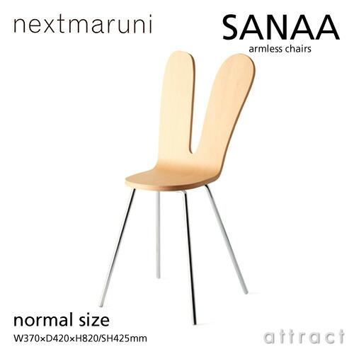 nextmaruniシリーズ SANAAチェア サナアチェア/サナー  通常サイズ (ナチュラル)