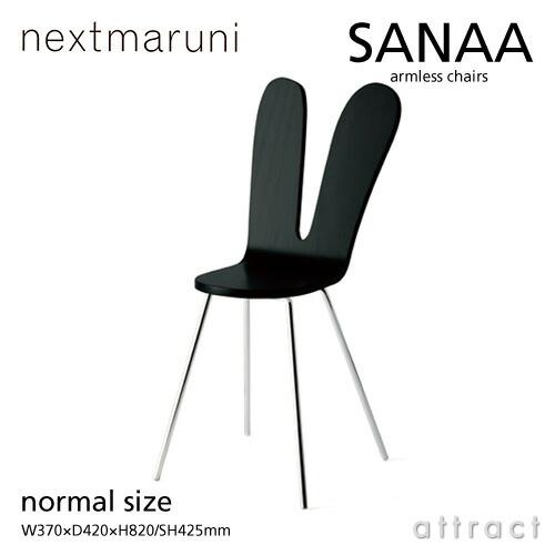 nextmaruniシリーズ SANAAチェア サナアチェア/サナー 通常サイズ (影シリーズ)