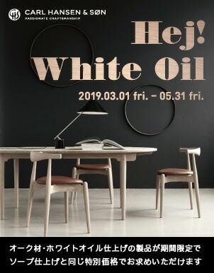 ホワイトオイルキャペーン
