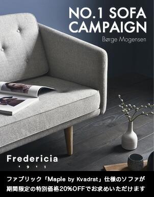 NO.1 Sofa(NO.1 ソファ)キャンペーン