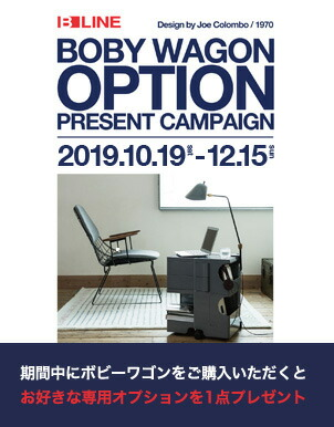 B-LINE  ボビーワゴン オプション プレゼントキャンペーン