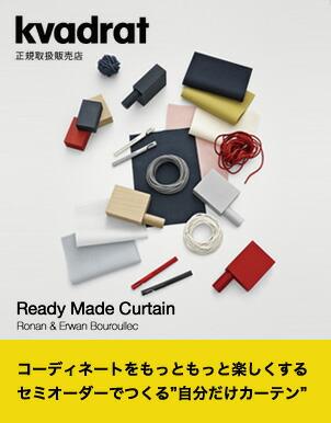 Kvadrat(クヴァドラ) Ready Made Curtain(レディメイドカーテン)