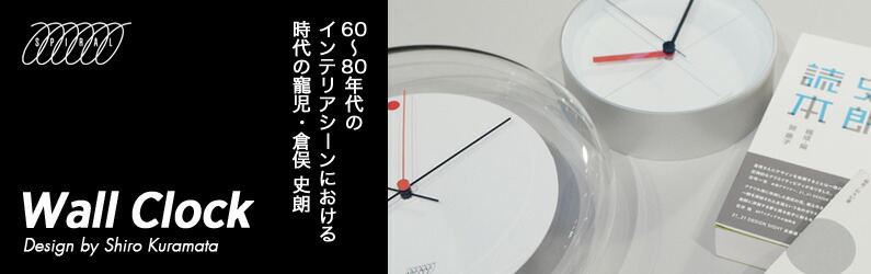 SPIRAL スパイラル Wall Clock ウォールクロック 倉俣史朗 デザイン 時計