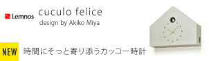 CUCULO FALICE ククロ フェリーチェ 鳩時計 カッコー時計