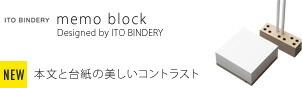 ITO BINDERY(伊藤バインダリー)