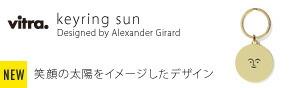 キーリング サン Key Ring Sun