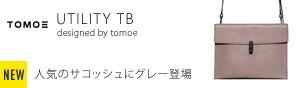 TOMOE トモエ UTILITY TB(マルチケース)A5